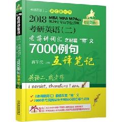 考研英语(二)老蒋讲词汇之配套蒋义7000例句互译笔记(2018)