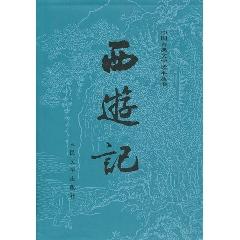 西游记(共两册) - 吴承恩