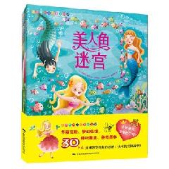 迷宫探险记.童话仙子(全4册)