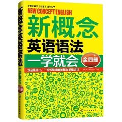 新概念英语语法一学就会 - 壹佳英语创作团队