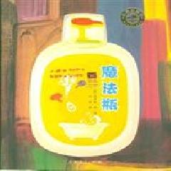 魔法瓶 - 高原淑