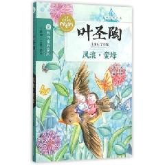 风浪.蜜蜂 - 叶圣陶