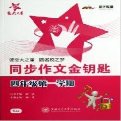 【交大之星】同步作文金钥匙.四年级第一学期(S22) - 刘琼