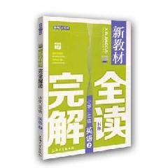 新教材.完全解读.英语(N版)小学二年级.上 - 金浩