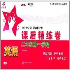 【交大之星】(A141)课后精练卷.英语.二年级第一学期(含MP3) - 英语课后精练卷编写组
