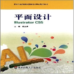 平面设计Illustrator CS5