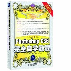 中文版Photoshop CS6完全自学教程(附光盘) - 李金明