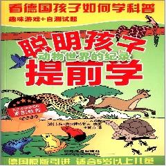 聪明孩子提前学:动物世界的纪录 - 费尔根特莱夫
