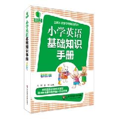 小学英语基础知识手册(彩图版) - 刘梓  金叶