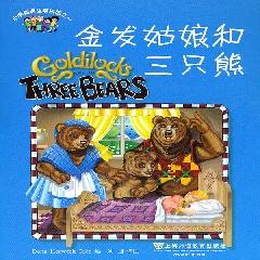 小学英语故事乐园之一金发姑娘和三只熊(MP3下载) - Dona Herweck Rice