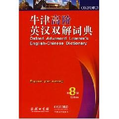 牛津高阶英汉双解词典 第8版(含光盘) - 霍恩比