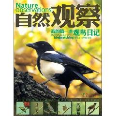 我的第一本观鸟日记 - 廖晓东
