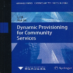 Dynamic Provisioning for Community Services - 齐力