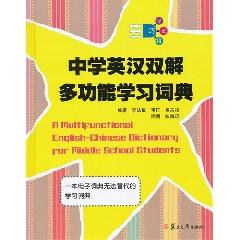 中学英汉双解多功能学习词典 - 李法敏
