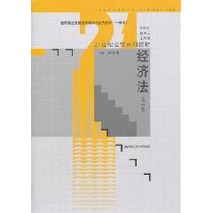 经济法(第四版) - 刘文华