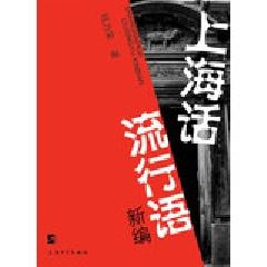 上海话流行语新编 - 钱乃荣