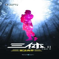 三体.II 黑暗森林 - 刘慈欣