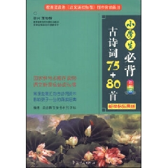 小学生必背古诗词75+80首(彩图版) - 说词解字辞书研究中心