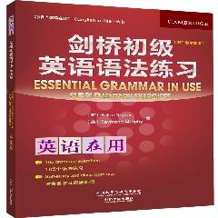 剑桥初级英语语法练习(第三版中文版)