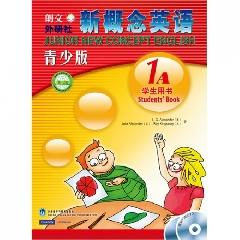新概念英语(1A)(学生用书)(青少版)(附光盘) - 亚历山大