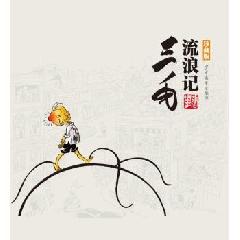三毛流浪记(珍藏版)
