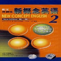 新概念英语.2(新版)实践与进步(磁带3盘) -