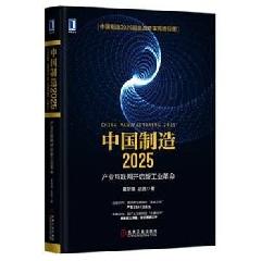 中国制造2025:产业互联网开启新工业革命 - 夏妍娜 赵胜