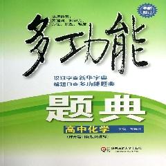 多功能题典·高中化学(全新修订) - 万长江