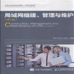 局域网组建.管理与维护(第2版)
