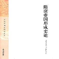 隋唐帝国形成史论 - 谷川道雄