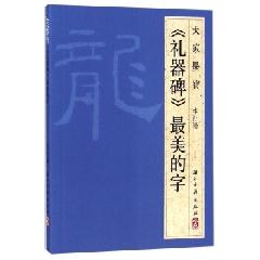 礼器碑最美的字 - 浙江古籍出版社