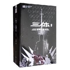 三体Ⅲ.死神永生(典藏版)