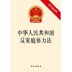中华人民共和国反家庭暴力法(附草案说明) -