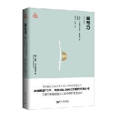 菊与刀(经典全译本) - 本尼迪克特