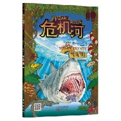 危机河.鲨鱼疯!(英汉对照版)