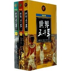 最新版世界五千年(上.中.下) - 陈增爵
