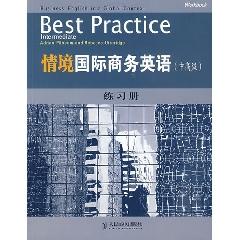 情境国际商务英语(中高级):练习册 - 皮尔比姆 乌特里奇
