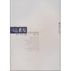 书法教程 - 李建春