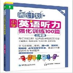 小学英语听力强化训练100篇.二年级(第二版)