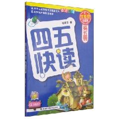 四五快读 全彩图 升级版 第五册 - 杨其铎