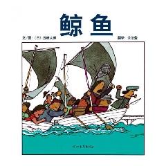 鲸鱼 - 五味太郎