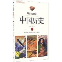 写给儿童的中国历史 1.神话时代.开天辟地-夏.大禹治水 - 陈卫平