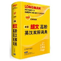 朗文高阶英汉双解词典(新版) - 美国培生教育
