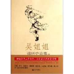 吴姐姐讲历史故事-第3册 - 吴涵碧