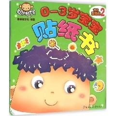 0-3岁宝宝贴纸书.2