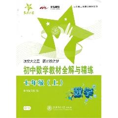 【交大之星】初中数学教材全解与精练.七年级(上)(C15)