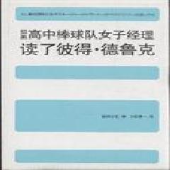 如果高中棒球队女子经理读了彼得.德鲁克 - (日)岩崎夏海