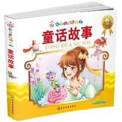 童话故事(注音版) - 童心