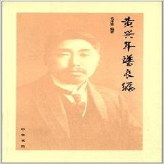 黄兴年谱长编 - 毛沌青