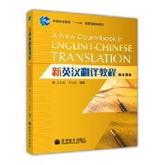 新英汉翻译教程 学生用书(附学习光盘) - 王振国